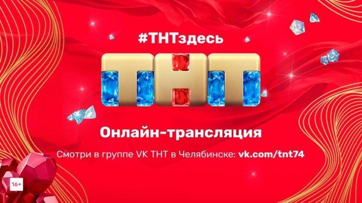 """Онлайн-трансляция всероссийского тура """"Попади на ТНТ"""". День 2"""