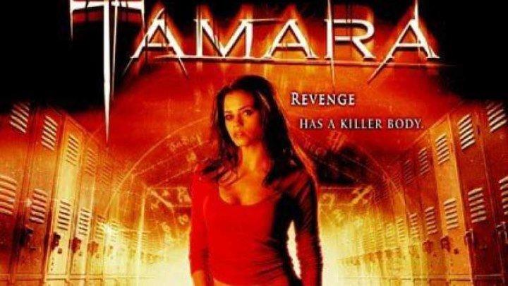 Несущая смерть / Тамара / Tamara (2005)