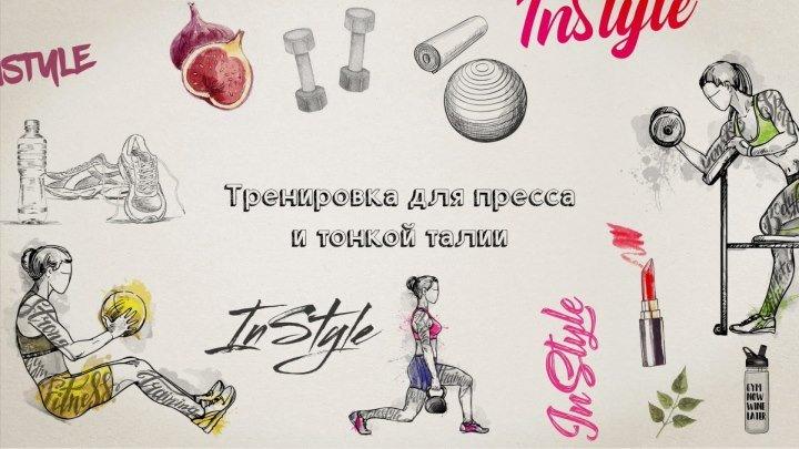 Идеальное тело с Урсулой Ким: упражнения для пресса и талии