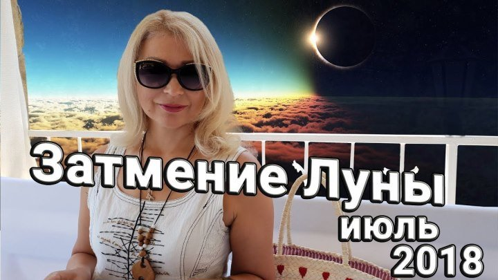 #Лилия_Викулова: 🌑 🌙 📅 Лунное затмение 27 июля 2018 #луна #затмение #июль #2018