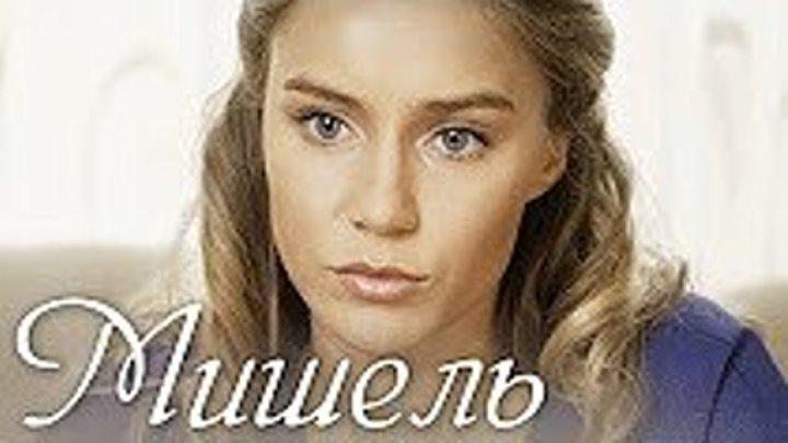 Мишель(2018)