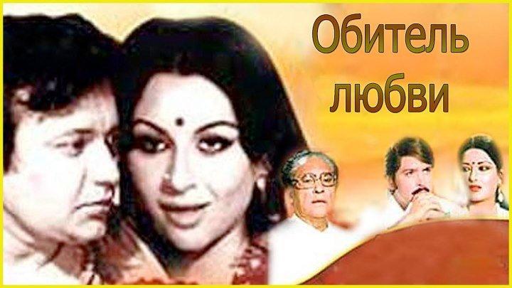 Обитель любви (1977) Индия