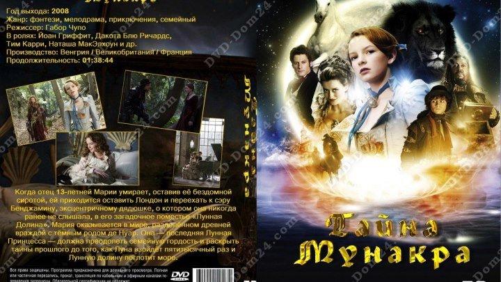 Тайна Мунакра (2008) приключения, семейный