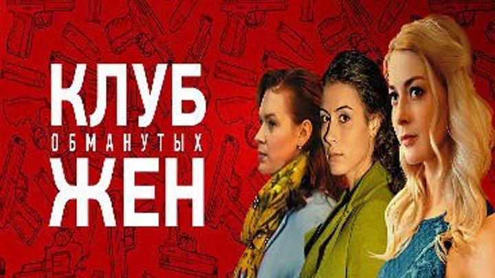 Клуб обманутых жен 1-4 серия остросюжетная мелодрама