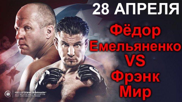 Бой Фёдор Емельяненко и Фрэнк Мир. 198-й Bellator США.