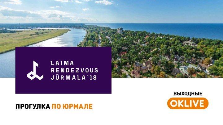Прогулка по Юрмале. Фестиваль «Лайма Рандеву Юрмала» #ВыходныеOKLIVE #laimarandevu