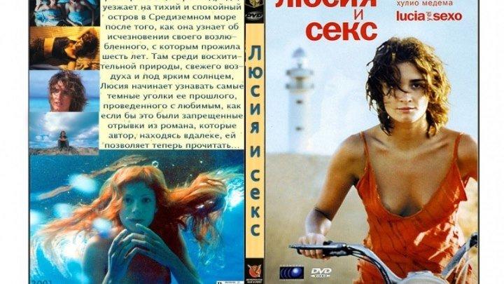 18+.Люсия и секс 2001 .драма, Эротика