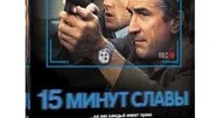 15 минут славы , драма, триллер, боевик