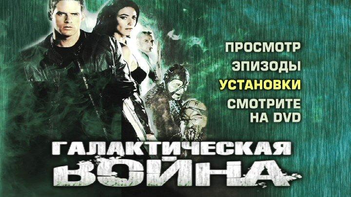 Галактическая война (2004) фантастика, (1)