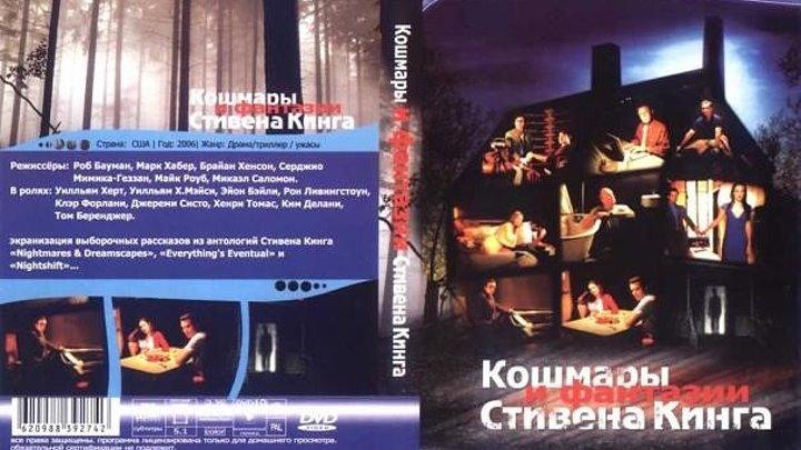 Ночные кошмары и фантастические видения По рассказам Стивена Кинга (2006) ужасы, фантастика, (1)