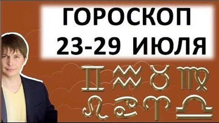 #Павел_Чудинов: 🌑 📅 Гороскоп на неделю 23 - 29 ИЮЛЯ 2018 . Затмение 27 ИЮЛЯ 2018 / Астропрогноз Павел Чудинов #неделя #июль #2018 #затмение