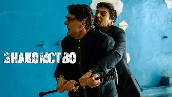 3HAKOMCTBO (детектив, триллер, Poccuя, 2OI7, HD) - С.Маковецкий, П.Баршак, В.Епифанцев