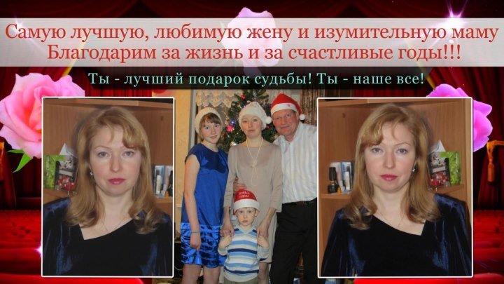 Посвящение любимой жене и маме.....К Годовщине свадьбы....Ты всегда будешь в наших сердцах!!!
