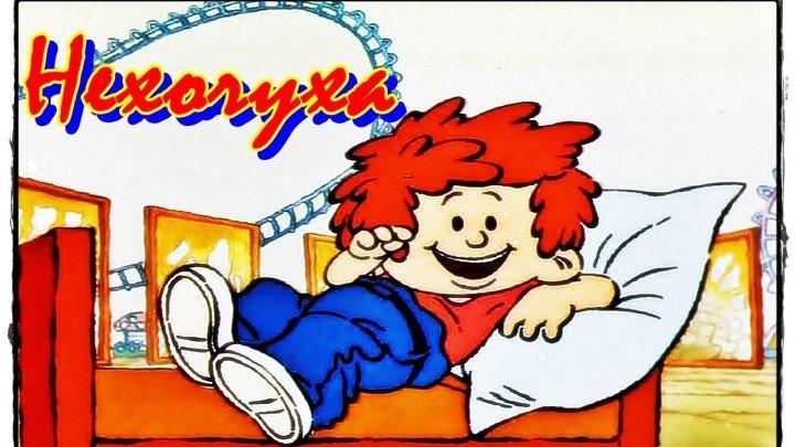 Нехочуха. (1986)