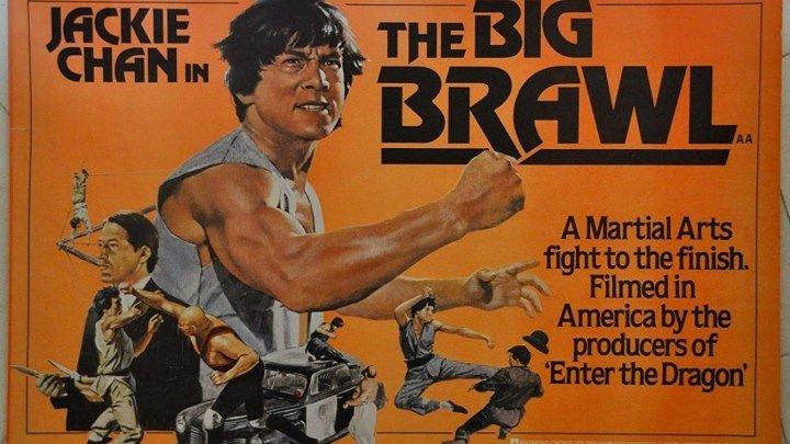 Драка в Бэттл Крик HD(боевик, комедия, криминал)1980