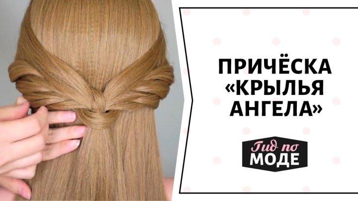 """Причёска """"Крылья Ангела"""""""