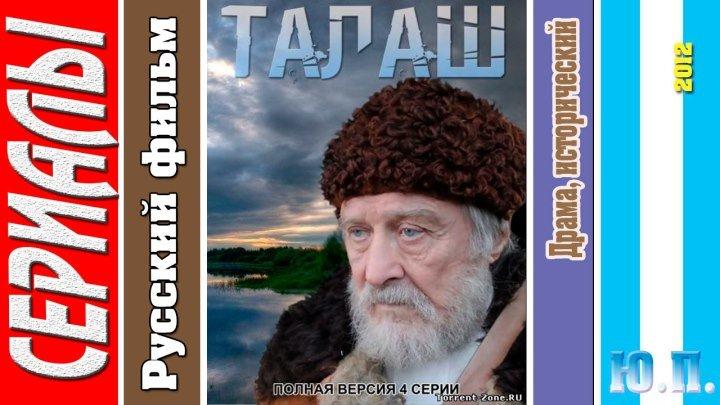 Талаш. Все серии (Страна: Беларусь. Драма, Военный, Исторический. 2012)