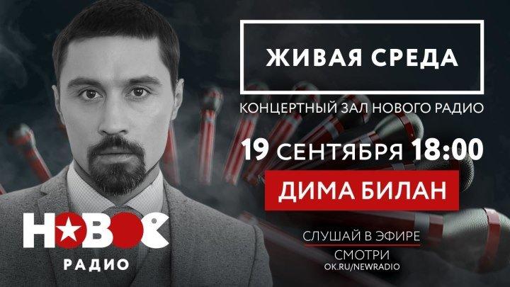"""Новое Радио. """"Живая Среда"""": Дима Билан"""