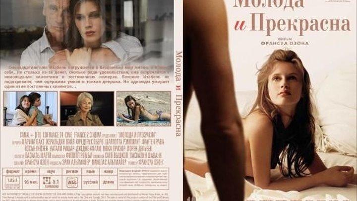 18+ Молода и прекрасна (2013) драма.Эротика