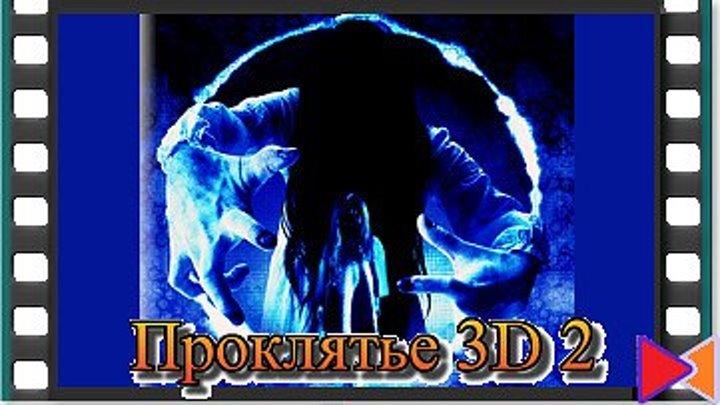 Проклятье 3D 2 [Sadako 3D 2] (2013)