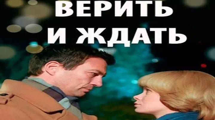 Верить и ждать фильм с Евгенией Осиповой в закрытой школе Юля Самойлова