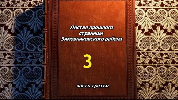 Листая прошлого страницы Зимовниковского района.Часть 3