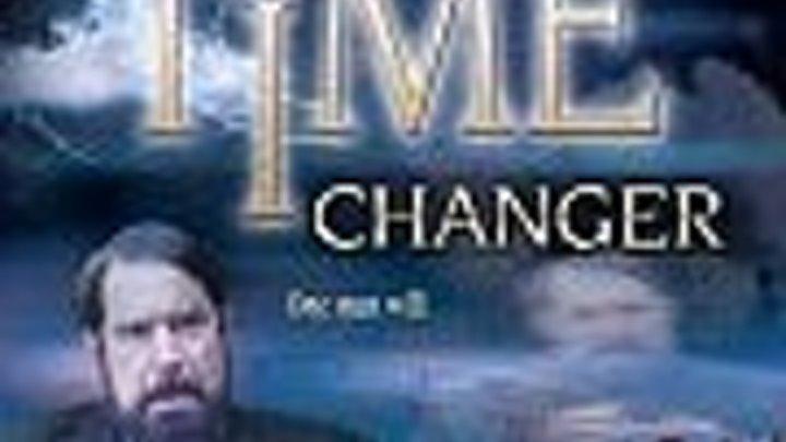 Изменяющий время. фантастика, фэнтези, драм