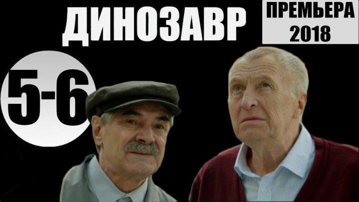 Динозавр. 5 - 6 серия _ ПРЕМЬЕРА на НТВ_ комедия, триллер, детектив