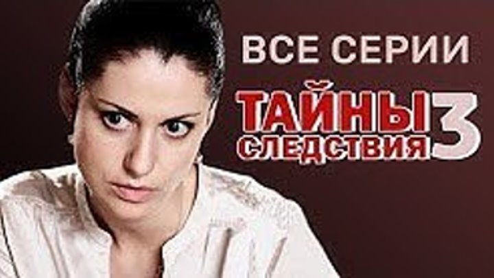 Тайны следствия 3 сезон _ Детектив , криминал _ Все серии подряд _Русские сериалы