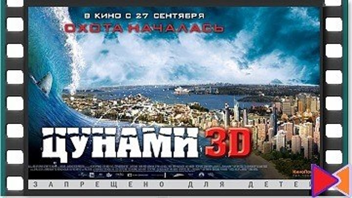 Цунами 3D [Bait] (2011)