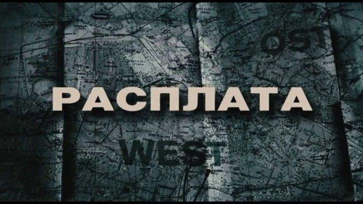 """Фильм """" Расплата НD (2О1О) """"."""