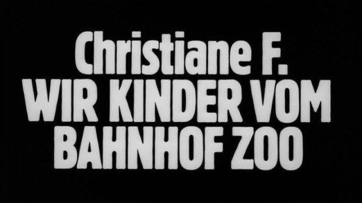 Я Кристина / Christiane F. - Wir Kinder vom Bahnhof Zoo (1981, драма, David Bowie)