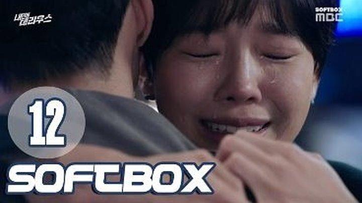 [Озвучка SOFTBOX] Териус позади меня 12 серия