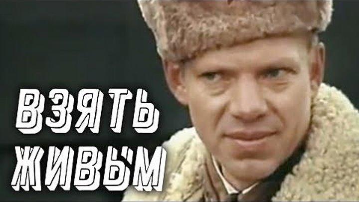 """х/ф """"Взять живым"""" (1982)"""