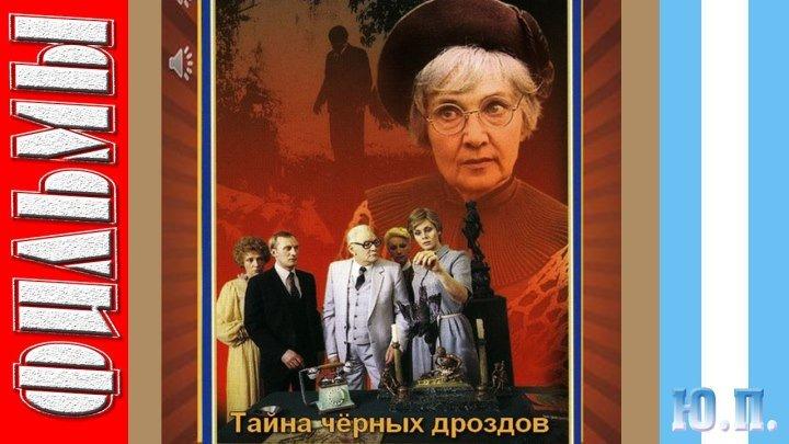 Тайна черных дроздов. (Детектив, Драма. 1983) Выпущено: СССР, Мосфильм
