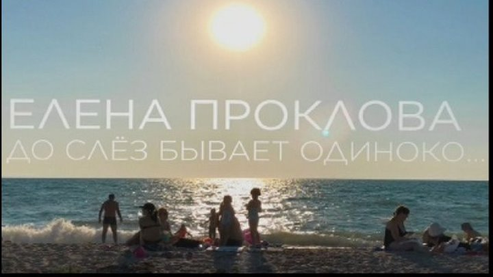 Елена Проклова. До слез бывает одиноко, 08/09/2018 (DOC)