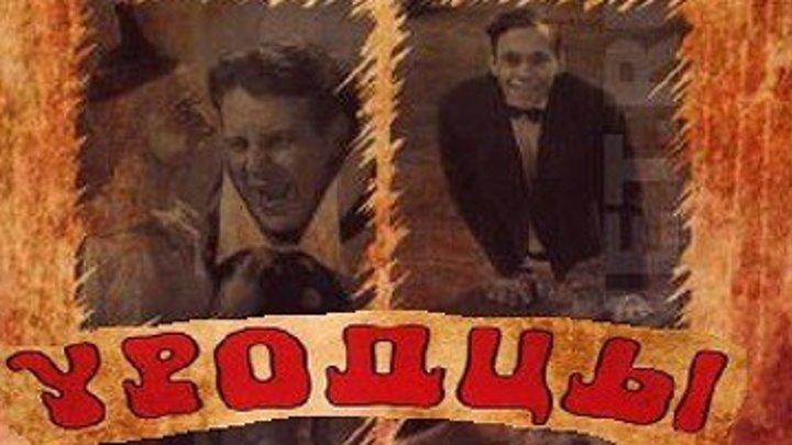 УРОДЦЫ (драма, фильм ужасов) 1932 г