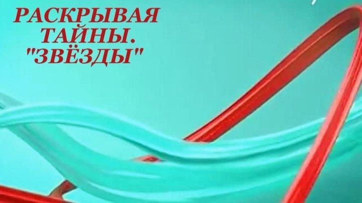Раскрывая тайны звезд- Владимир Конкин