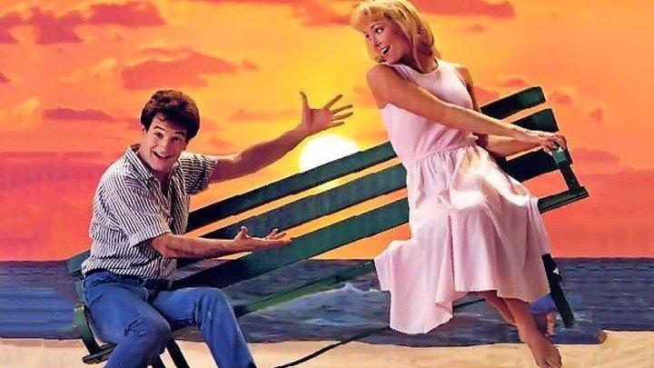 Нельзя торопить любовь HD(мелодрама, комедия)1988