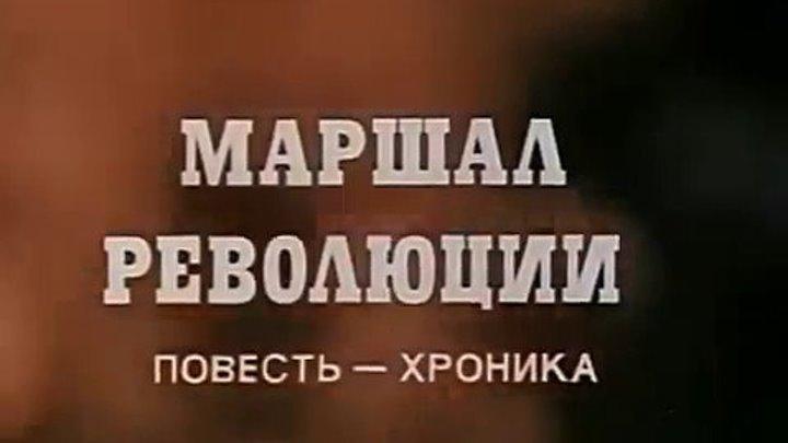 """ Маршал революции "" ( истерн ,1978 )"