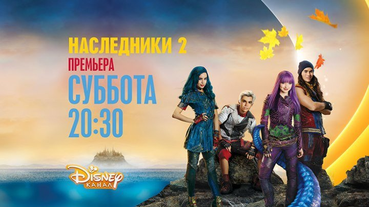 """""""Наследники 2"""" на Канале Disney!"""