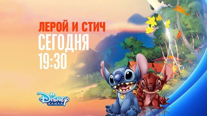 Два мультфильма о приключениях Стича на Канале Disney!