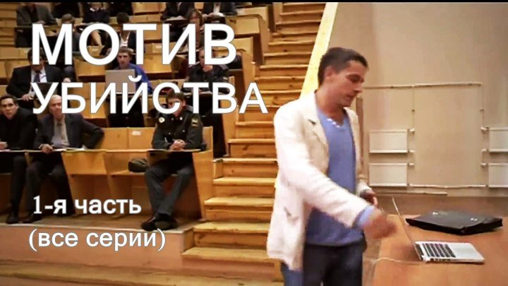 Русский детективный сериал «Мотив убийства»(все серии) 1-я часть