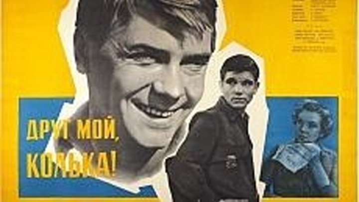 Друг мой Колька. 1961.