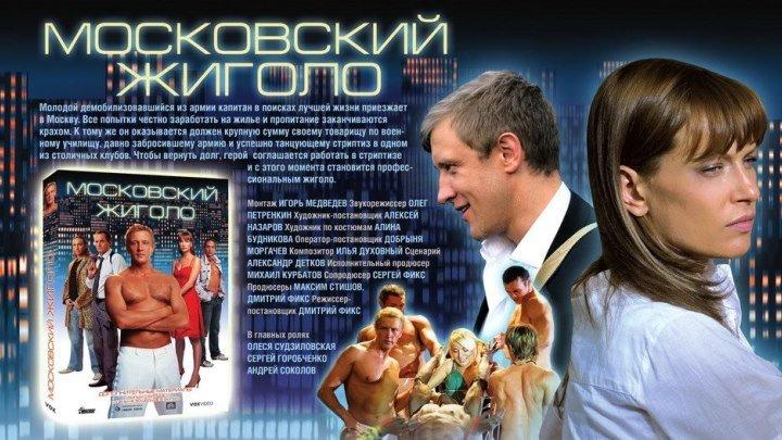 Московский жиголо HD 2008