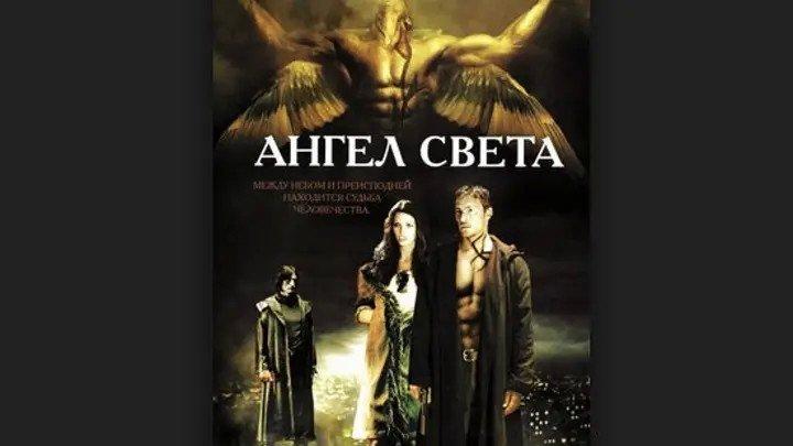 Ангел света (2007) Фэнтези, Боевики, Триллеры, Ужасы, интересный мистический боевик - фильм зачётный!