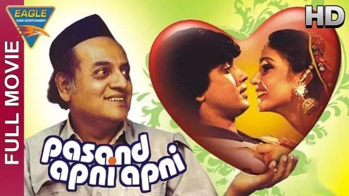 Счастливый случай / Pasand Apni Apni (1983)@