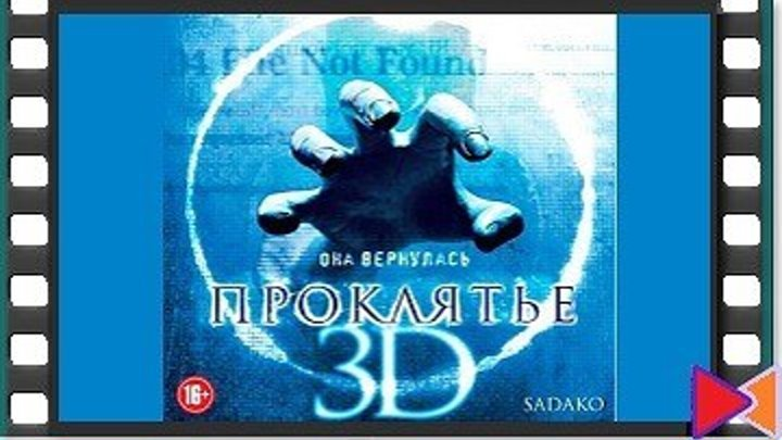 Проклятье 3D [Sadako 3D] (2012)