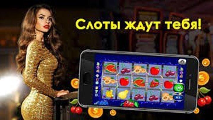 Игры казино скачать - онлайн бесплатно без регистрации
