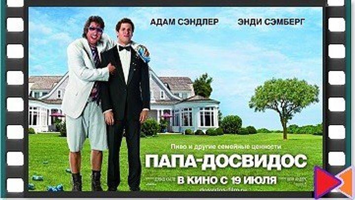Папа-досвидос [That's My Boy] (2012)
